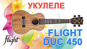 Обзор <b>укулеле</b> концерт <b>FLIGHT DUC 450</b> MAN/MAN - YouTube