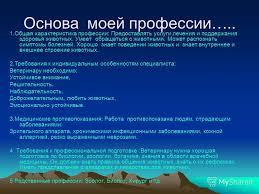Презентация на тему Моя профессия Ветеринар Скачать бесплатно  2 Основа моей профессии