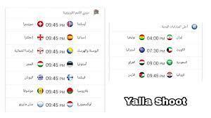 مباريات اليوم - يلا شووت-Yalla Shoot