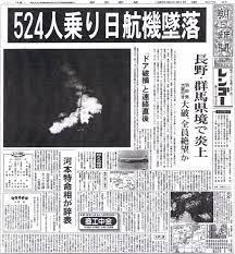 日本 航空 123 便 墜落 事故 真相