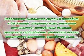 Витамины группы В реферат  Также при недостатке витаминов этого комплекса появляется светочувствительность повышенная утомляемость головокружение