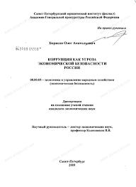 Диссертация на тему Коррупция как угроза экономической  Диссертация и автореферат на тему Коррупция как угроза экономической безопасности России
