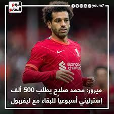 اليوم السابع - ميرور: محمد صلاح يطلب 500 ألف إسترليني أسبوعياً للبقاء مع  ليفربول http://www.youm7.com/5449740