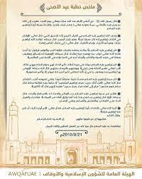 """أوقاف.امارات sur Twitter : """"ملخص خطبة عيد الأضحى. . . #أوقاف_إمارات  #awqafuae #خطبة_عيد_الأضحى… """""""