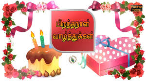 Birthday Wishes In Tamil Greetings Messages Ecard Animation Latest Happy Birthday Video