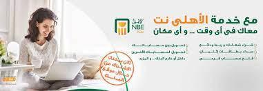 البنك الأهلى المصرى - الصفحة الرئيسية