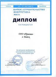 Награды ИПК ПРАГМА 2006 Бийск СЭЖ Диплом За активное продвижение