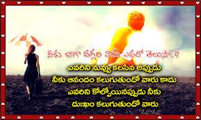 Love Quotes Telugu 44040 Apk Androidappsapkco Interesting Telugu Lovely Quotes
