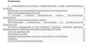 Реферат Информационные ресурсы Характеристики и виды  Реферат Информационные ресурсы Характеристики и виды информационных ресурсов