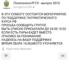 РГСУ МГСУ Антимайдан РГСУ