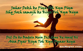 hindi love sms cards messages es text shayari