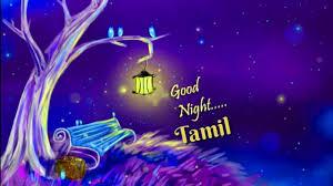 good night tamil
