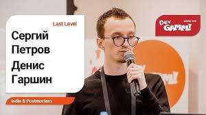 Сергий <b>Петров</b> (Last Level), Денис Гаршин (Last Level ...