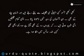 Saaadddiii Sweet Urdu Hadith Quotes Urdu Quotes Urdu Words