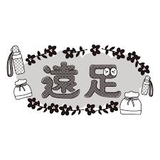 かわいい遠足 漢字文字 フリー無料白黒モノクロイラスト
