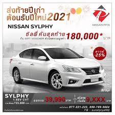 Nissan PIYA Nakhon Si Thammarat นิสสัน ปิยะ นครศรีธรรมราช - Home