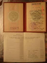 Фотоархив СССР на фотографии Красный диплом МФТИ год  Красный диплом МФТИ