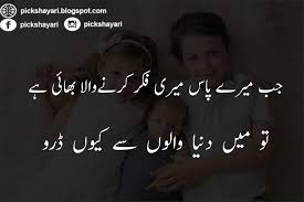 Sister And Brother Love Quotes In Urdu Poetry Lovers