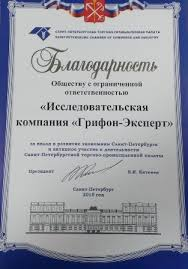 Благодарность от Санкт Петербургской Торгово Промышленной Палаты  Благодарность от Санкт Петербургской Торгово Промышленной Палаты