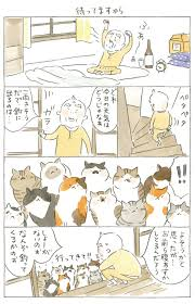 「ねことじいちゃん2」の画像検索結果