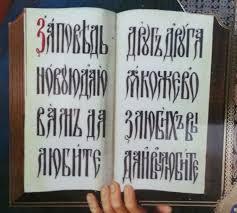 Ewangelia Wg św Jana J 1334 вязь лигатура Ligatura