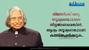 67 Quotes Malayalam Famous Quotes Quotesgram
