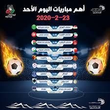 أهم مباريات اليوم الأحد 23-2-2020 - التيار الاخضر