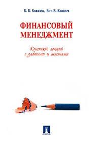 Поиск Издательство Проспект  Финансовый менеджмент Конспект лекций