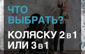 Какую <b>коляску</b> выбрать <b>2 в</b> 1 или 3 в 1? - busymamashop.ru