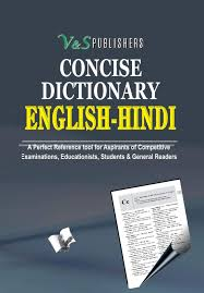 Buy English Hindi Dictionary Hb English Word Its Meaning In