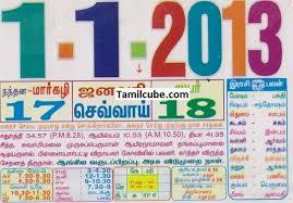 Monthly Calendar 2013 June 2013 Tamil Calendar Tamilcube
