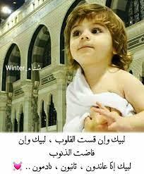 لبيك اللهم لبيك🌸🍃 لبيك لا شريك لك لبيك🌸🍃 | Islam beliefs, Allah, Beliefs