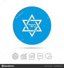 Kosher Food Product Sign Icon Stock Vector Blankstock