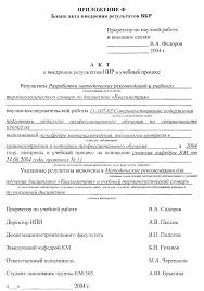 Акт внедрения результатов дипломной работы образец Эксклюзивные  Интересное на сайте