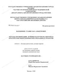 Диссертация на тему Методы оптимизации лучевых нагрузок на  Диссертация и автореферат на тему Методы оптимизации лучевых нагрузок на персонал при рентгеноэндоскопических операциях в