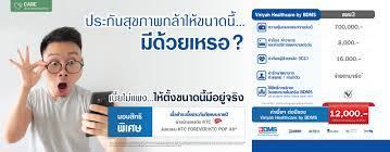 KTC Viriyah Healthcare by BDMS – บริษัท วิริยะประกันภัย จำกัด (มหาชน)