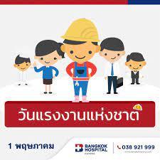 โรงพยาบาลกรุงเทพระยอง - วันแรงงานแห่งชาติ หรือ May Day ตรงกับวันที่ 1  พฤษภาคม วันระลึกถึงผู้ใช้แรงงาน #โรงพยาบาลกรุงเทพระยอง #bangkokrayong