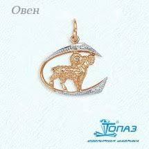 <b>Подвески</b> и кулоны <b>знак зодиака овен</b> из золота - купить в ...