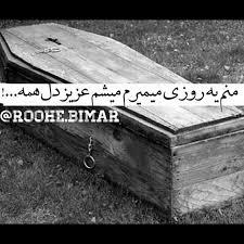 نتیجه تصویری برای قبرم