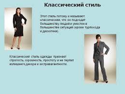 Курсовая работа по классическому стилю одежды ru finn flare одеждав краснодаре