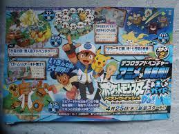Discussion Pokémon Best Wishes Season 2 Da! - Printable Version