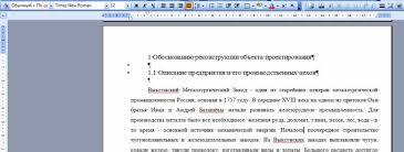 Методические рекомендации по подготовке отчета по практике pdf Рисунок 5 Оформление разделов подразделов при переносе текста на следующую страницу нельзя оставлять на