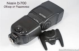 Обзор <b>вспышки Nissin Di700</b> для Nikon | Радожива
