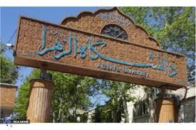 Image result for دانشگاه الزهرا