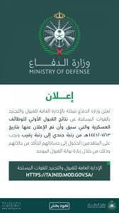 أسرع وزارة الدفاع تسجيل دخول الجامعيين