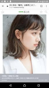 ヘアスタイルおしゃれまとめの人気アイデアpinterest 友香子 南