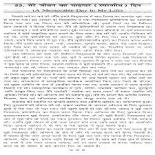 college college life essay college life essay in urdu college  college college life essay college life essay in urdu college
