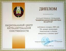 Награды  Диплом победителя Республиканского конкурса 2008 года На лучшую организацию деятельности в области авторского и смежных прав