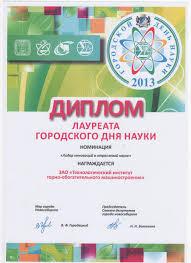 Городской день науки в Новосибирске