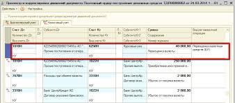 Курсовые разницы Декларация по КПН форма за год в  Отрицательная курсовая разница образовалась при оплате поставщику в валюте Оплата оформлена документом Платежное поручение исходящее